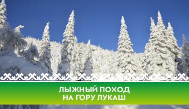 Лыжный поход на г. Лукаш